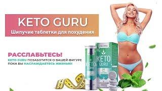 постер к видео Keto Guru шипучие таблетки для похудения за 149 руб Средство похудение эффективный препарат