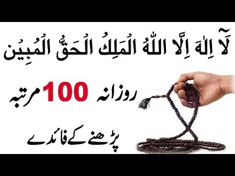La ilaha illallah ul Malikul Haqqul Mubin Rozana 100 Mrtba Parny ke fiyde   Rizq