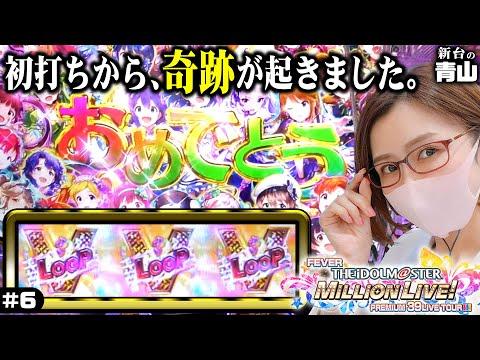 「新台の青山」#06 [Pフィーバーアイドルマスター ミリオンライブ!]