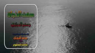 موال بحري - يا مال - سفن النجاة - جعفر الدرازي