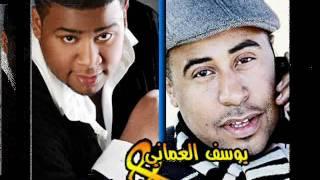 يوسف العماني و عادل العماني - خلاص اسكت - 2011