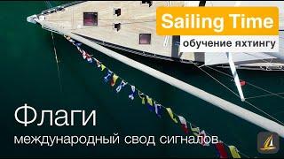 Международный Свод Сигналов - урок 29  | Школа яхтинга Sailing Time