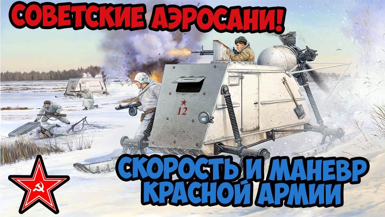 Зачем в Красной Армии применяли аэросани? Вторая Мировая