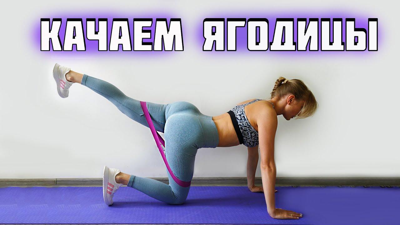 КАЧАЕМ ЯГОДИЦЫ С ФИТНЕС РЕЗИНКОЙ  Тренировка попы дома