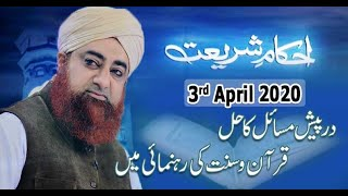 Ahkam-E-Shariat | 3rd April 2020 | ARY Qtv