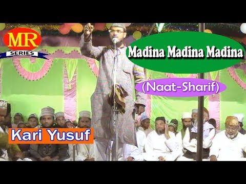 2017 की बेहतरीन नात- मदिना मदिना मदिना ☪☪ Kari Yusuf ☪☪ Latest Urdu Naat Sharif HD New Video