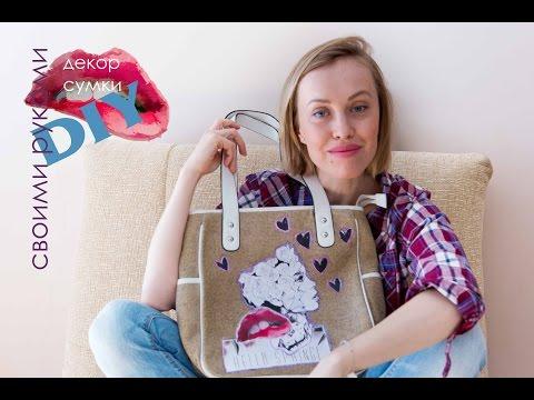 DIY ♕ декор сумки ❤❤❤своими руками