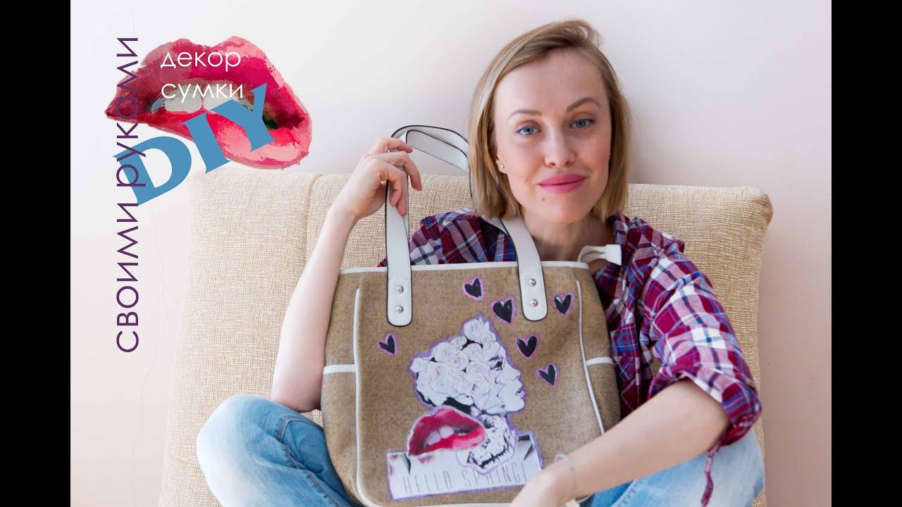f5031b8555f8 DIY ♕ декор сумки ❤❤❤своими руками - YouTube