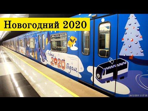 Новогодний поезд на Солнцевской линии метро // 24 декабря 2019