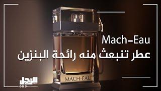 Mach-Eau عطر تنبعث منه رائحة البنزين