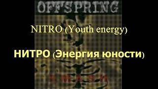 Скачать The Offspring Nitro Youth Energy Текст и Перевод