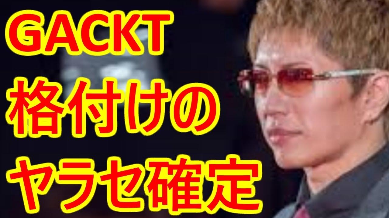 【GACKT】芸能人格付けチェックのガクトが完全にヤラセという証拠をご覧ください - YouTube