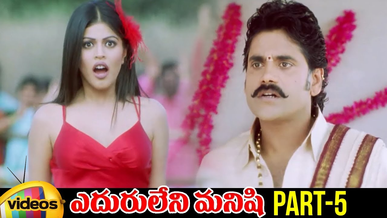 Eduruleni Manishi Telugu Full Movie | Nagarjuna | Soundarya | Brahmanandam | Part 5 | Mango Videos