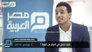 مصر العربية | كيف تحصل علي الدولار من البنوك ؟