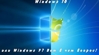 Стоит ли переходить на Windows 10?