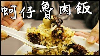 肥厚的海鮮味魯肉飯 | VLOG #美食