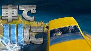 車で川に突っ込んだら悲しい事になったww - PUBG - thumbnail