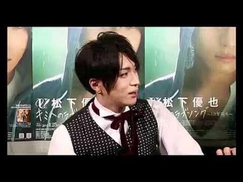 "Yuya : ""Kimi e no"" Release Party Part 2"