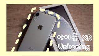 아이폰 Xr 개봉기 Unboxing | 화이트 | 25…