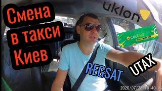 Смена в такси Киев. UKLON ONTAXI UTAX REGSAT