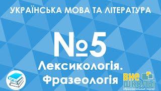Онлайн-урок ЗНО. Українська мова та література №5. Лексикологія. Фразеологія.
