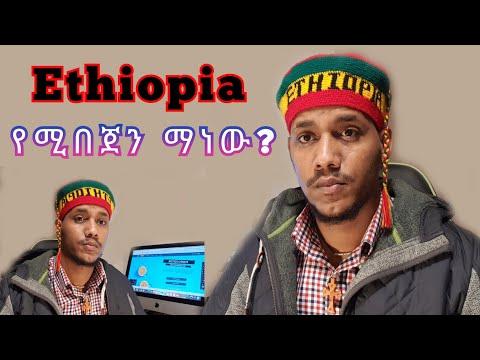 #Ethiopia የሚበጀን ማን ነው? ለብሄራችንም ሆነ ለእምነታችን? የትኛው የፖለቲካ ፓርቲ? Ethiopian politics Yene Tube