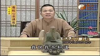 八正道之正命(一)【易經心法講座205】| WXTV唯心電視台
