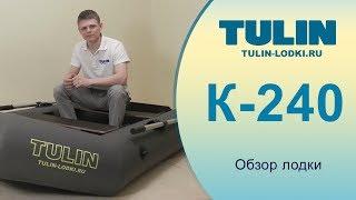 Обзор лодки К-240 TULIN