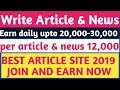 Write Articles & News and earn money daily upto £150 | Article & News | India
