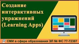 Создание интерактивных упражнений с помощью сервиса Learning Apps