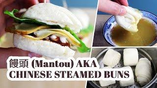 How To Make Chinese Steamed Buns Aka Mantou | Vegan Recipe