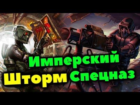 """Всё об ИМПЕРСКОМ СПЕЦНАЗЕ """"ШТОРМ""""."""