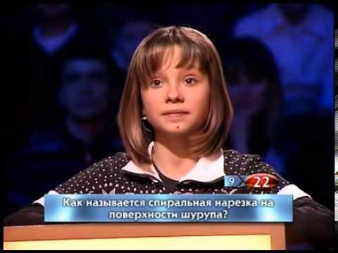 Самый умный Кира Леонова Младшая лига 1 отборочный 21 02 2011