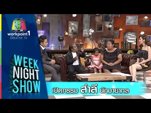 Weeknight Show_2 ธ.ค. 57 (เปิดกรรม สำลี นักมายากล)