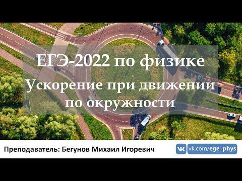 🔴 ЕГЭ-2022 по физике. Ускорение при движении по окружности