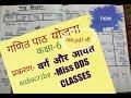 math lesson plan (प्रकरण-वर्गऔर आयत) VIDEO with PDF
