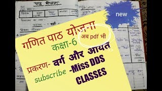 math lesson plan (प्रकरण-वर्गऔर आयत) VIDEO with PDF