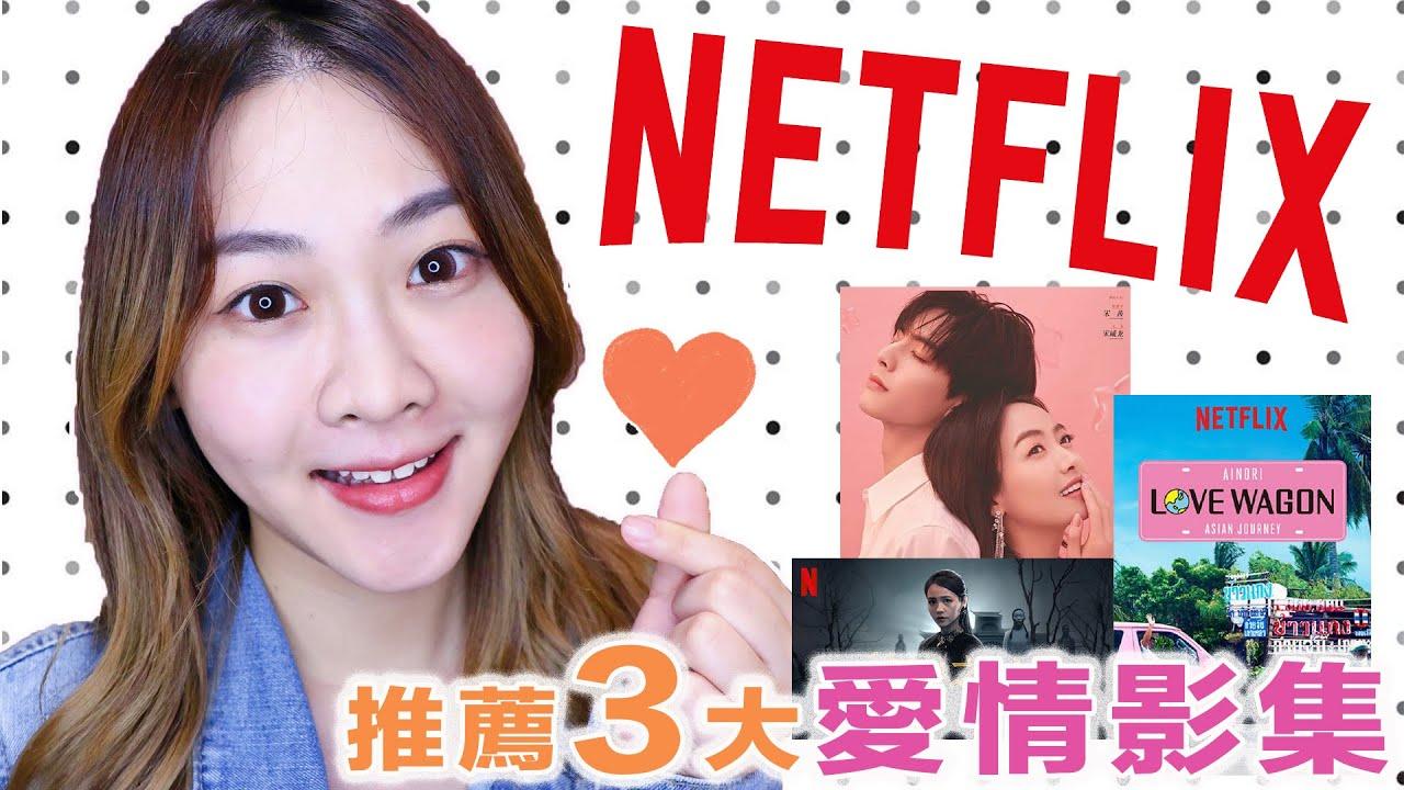 【Netflix推薦】大家都推薦美劇...我要精選3部Netflix必看亞洲愛情影集推介給大家| vivi龍兒 - YouTube
