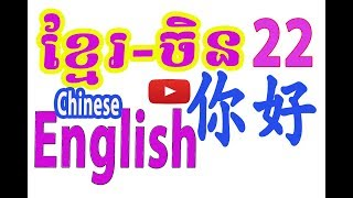 Learn Chinese-English-speak Khmer | Dictionary Chinese khmer | រៀនភាសាចិនថ្នាក់ដំបូង 22