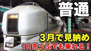 【3月引退】さよならタキシードボディ 元スーパーひたち号651系に乗車《いわき→富岡》1/23-01