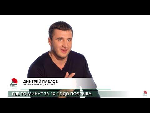 Павлов Дмитрий Викторович
