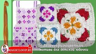 Вязание разноцветного мотива для детской юбочки - Урок 42