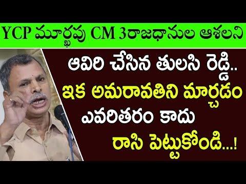 Tulasi Reddy Supports Amaravati JAC Protest Against AP 3 Capitals Issue   Tulasi Reddy About 3 Caps