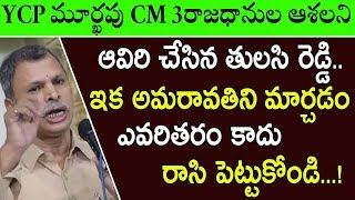Tulasi Reddy Supports Amaravati JAC Protest Against AP 3 Capitals Issue | Tulasi Reddy About 3 Caps