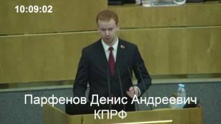 Смотреть видео Денис Парфёнов жёстко раскритиковал закон Белых в Госдуме онлайн