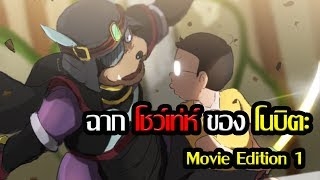 [Doraemon] ฉากโนบิตะโชว์เท่ห์ ฉบับ The Movie 1 [Art Talkative]