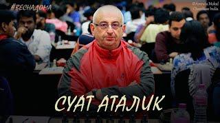 Суат Аталик. О шахматистах, ФИДЕ, турнире претендентов, онлайн-игре и многом другом  #Веснадома