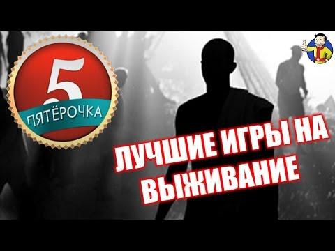 ТОП-5 - Лучшие игры на выживание (Survival games)
