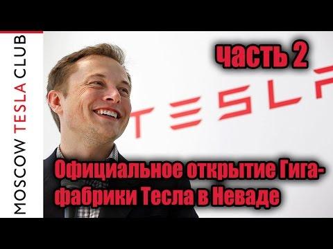 Официальное открытие Гигафабрики Тесла в Неваде - часть 2, тур по Gigafactory (на русском языке)