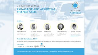 LIVE | Κυκλοφοριακό Λευκωσίας: Υπάρχει λύση; | Τρίτη 20 Οκτωβρίου 2020